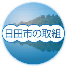 日田市の取り組み