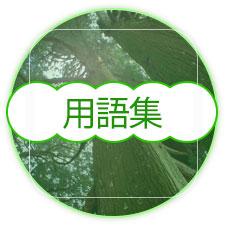 森林・木材・林業の用語集