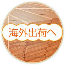 日田杉・檜の海外出荷