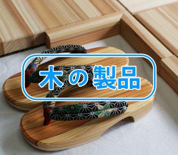 木材を使った製品・木工品