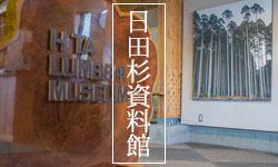 日田杉資料館