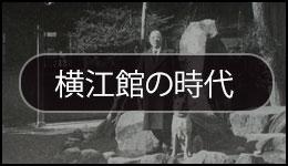 2.横江館の時代