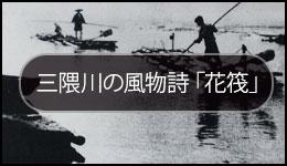 3.三隈川の風物詩「花筏」