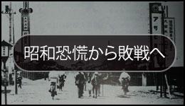 4.昭和恐慌から敗戦へ