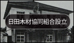 5.日田木材協同組合設立