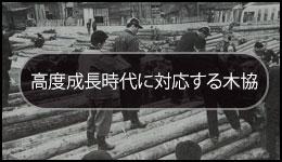 6.高度成長時代に対応する木協