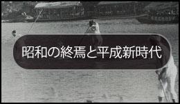 9.昭和の終焉と平成新時代