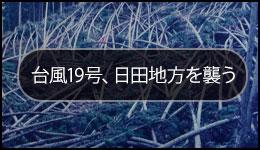 10.台風19号、日田地方を襲う