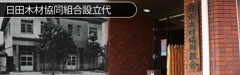 日田木材協同組合設立