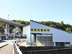 株式会社 武内製材所